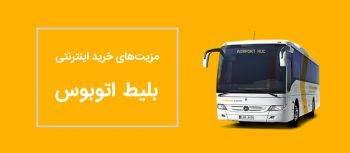 مزیتهای خرید اینترنتی بلیط اتوبوس