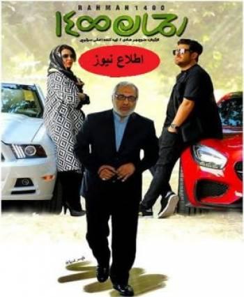 فیلم رحمان 1400 | خلاصه فیلم رحمان 1400