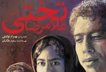 فیلم غلامرضا تختی | خلاصه فیلم جهان پهلوان تختی