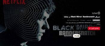 بلک میرور ، اولین فیلم تعاملی دنیا توسط وب سایت نماشا در دسترس کاربران ایرانی قرار گرفت.
