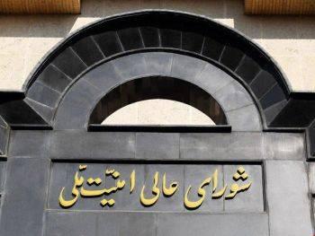 دستور شورای عالی امنیت ملی، آغاز توقف برخی تعهدات برجامی