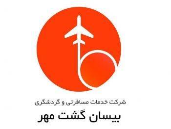 آفر ویژه تور باکو با بیسان گشت
