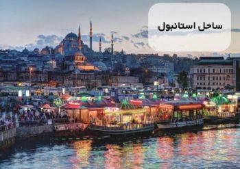 عید نوروز 99، به کجا سفر کنیم؟ معرفی 4 شهر مناسب برای سفر در عید امسال!