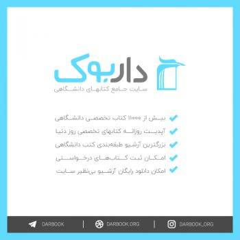سایت جامع کتاب هاب دانشجویی داربوک