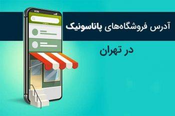 آدرس فروشگاه های پاناسونیک در تهران