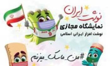 فروش ویژه از ۱۵ مرداد تا ۱۵ شهریور؛ بیش از 700 عنوان کالا در نمایشگاه مجازی لوازم التحریر «نوشت ایران» +نحوه خرید