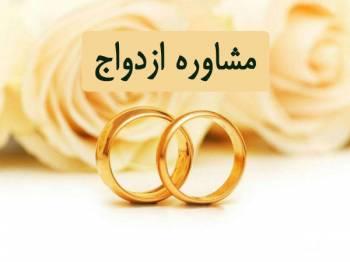 چرا از مشاورهها قبل ازدواج استقبال نمیشود؟!