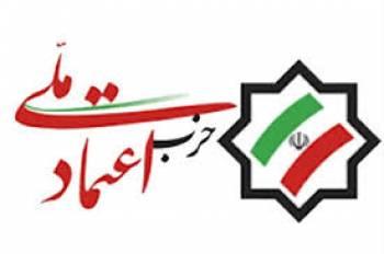 پشت پرده درگیری و حضور گروه فشار در کنگره حزب اعتماد ملی