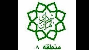 معرفی مناطق و محلات منطقه هشت شهرداری تهران