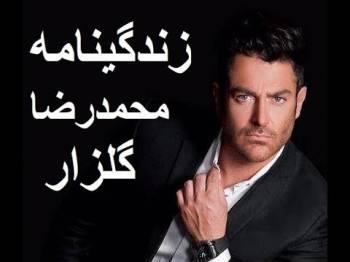 بیوگرافی محمد رضا گلزار / حاشیه های زندگی محمدرضا گلزار + عکس